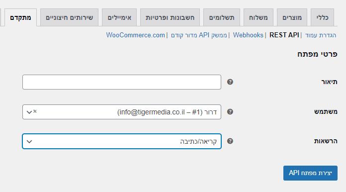 איך למשוך הזמנות מווקומרס לגיליון גוגל שיטס עם אינטגרומט 5