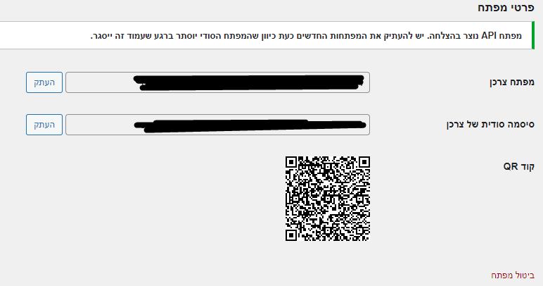 איך למשוך הזמנות מווקומרס לגיליון גוגל שיטס עם אינטגרומט 6